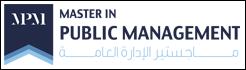 ماجستير الإدارة العامة - Master in public management