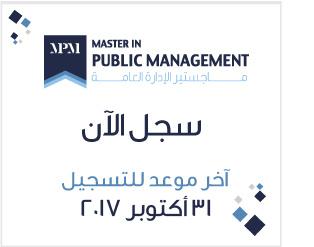 برنامج ماجستير الإدارة العامة